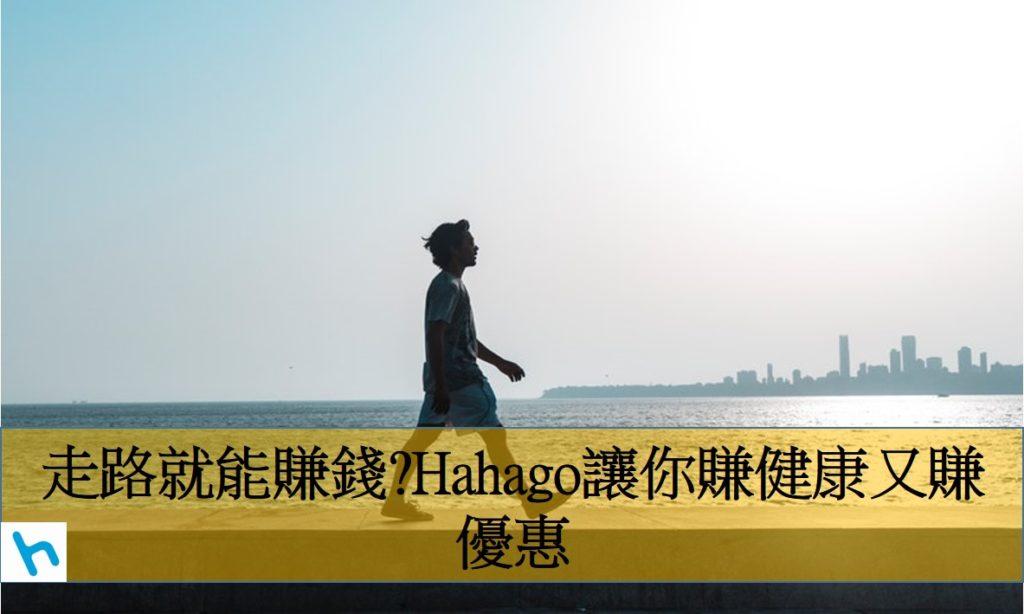 hahago推薦
