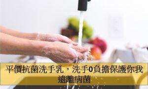 抗菌洗手乳