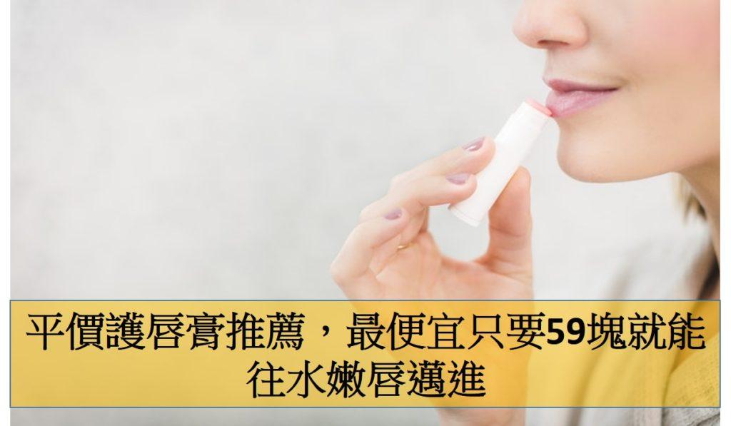 平價護唇膏