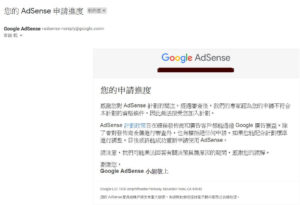 google-adsense申請進度