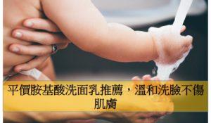 平價胺基酸洗面乳推薦