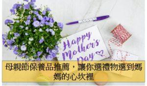 母親節保養品