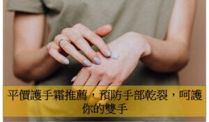 平價護手霜推薦,預防手部乾裂,呵護你的雙手