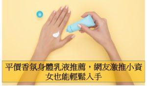 平價香氛身體乳液推薦,網友激推小資女也能輕鬆入手
