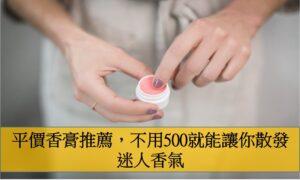 平價香膏推薦,不用500就能讓你散發迷人香氣