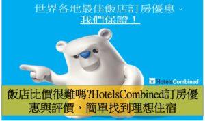 飯店比價很難嗎?HotelsCombined訂房優惠與評價,簡單找到理想住宿