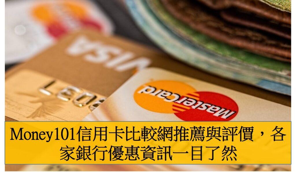Money101信用卡比較網推薦與評價,各家銀行優惠資訊一目了然