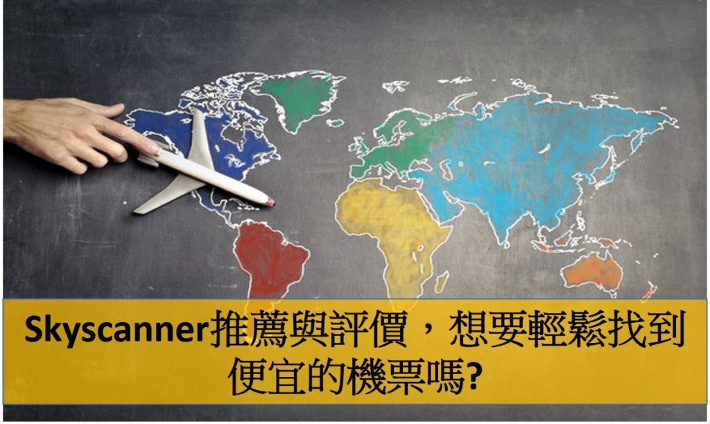 Skyscanner推薦與評價,想要輕鬆找到便宜的機票嗎
