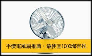 平價電風扇推薦,最便宜1000塊有找