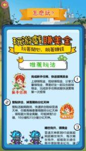 天神世界遊戲教學步驟1-3