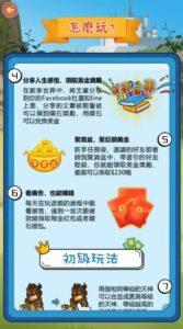 天神世界遊戲教學步驟4-6