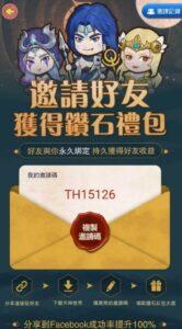 天神世界邀請碼TH15126