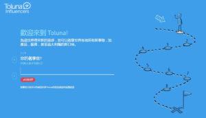 Toluna註冊填寫基本資料
