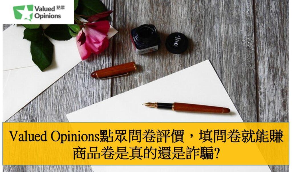 Valued Opinions點眾問卷評價,填問卷就能賺商品卷是真的還是詐騙