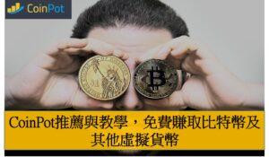 CoinPot推薦與教學,免費賺取比特幣及其他虛擬貨幣