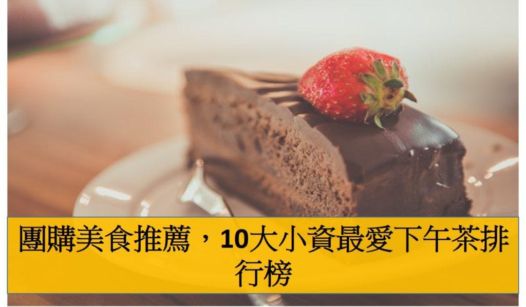 團購美食推薦,10大小資最愛下午茶排行榜