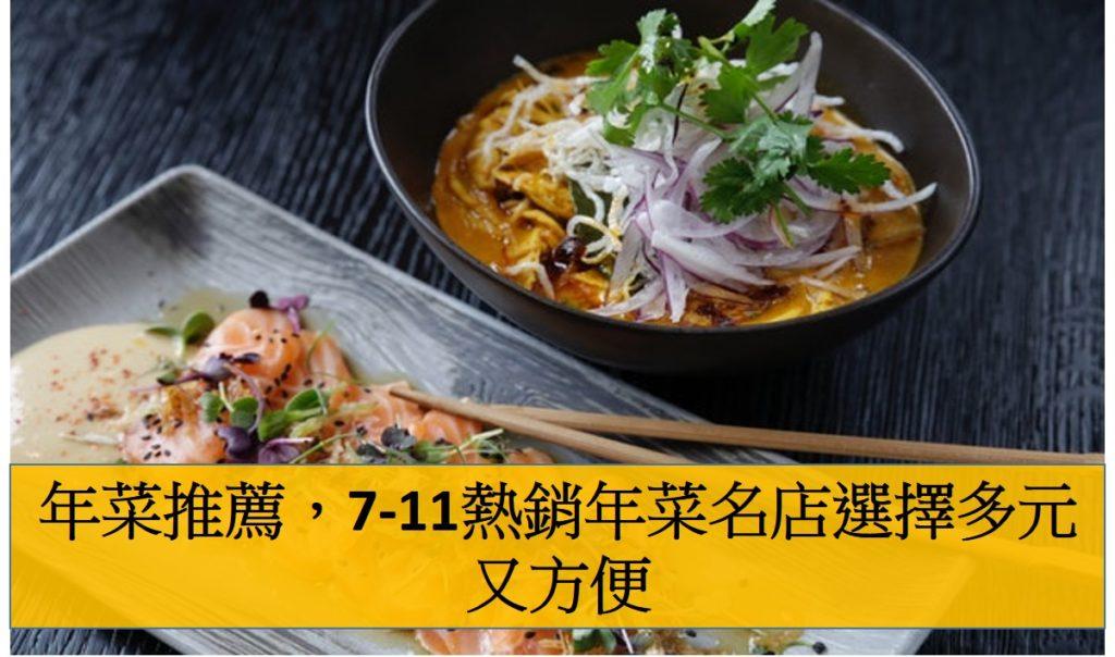 年菜推薦,7-11熱銷年菜名店選擇多元又方便