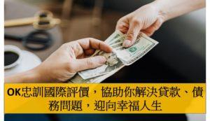 OK忠訓國際評價,協助你解決貸款、債務問題,迎向幸福人生