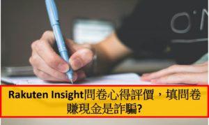 Rakuten Insight問卷心得評價填問卷賺現金是詐騙