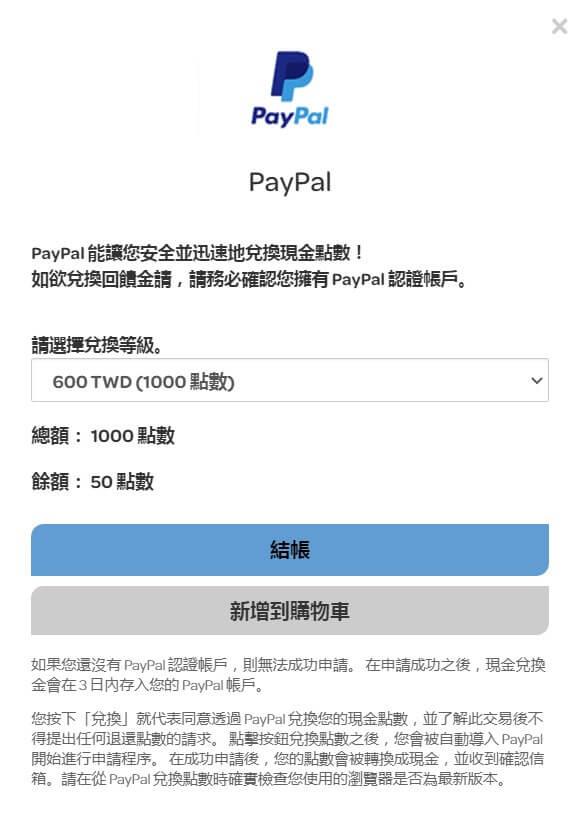 OpinionWorld 集思網paypal兌換