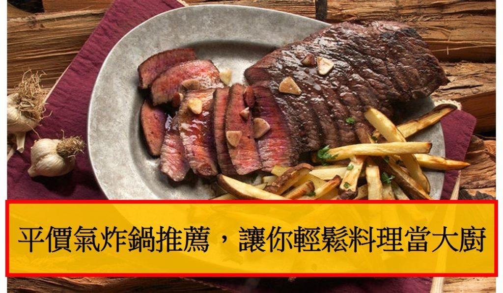 平價氣炸鍋推薦,讓你輕鬆料理當大廚