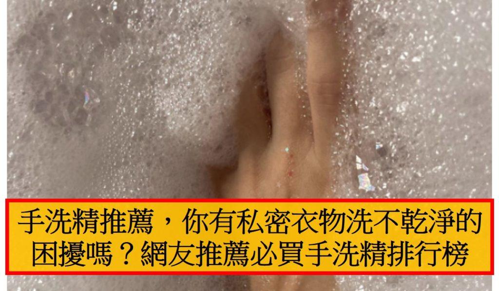 手洗精推薦,你有私密衣物洗不乾淨的困擾嗎網友推薦必買手洗精排行榜
