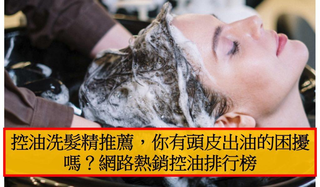 控油洗髮精推薦,你有頭皮出油的困擾嗎網路熱銷控油排行榜