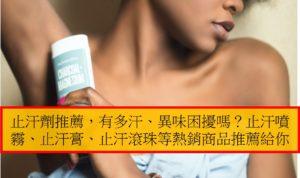 止汗劑推薦,有多汗、異味困擾嗎止汗噴霧、止汗膏、止汗滾珠熱銷商品推薦給你