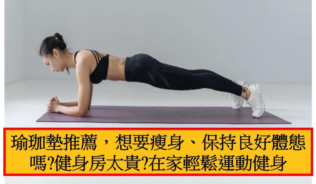 瑜珈墊推薦,想要瘦身、保持良好體態嗎健身房太貴在家輕鬆運動健身