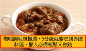 咖哩調理包推薦,5分鐘就能吃到異國料理,懶人必備輕鬆又省錢