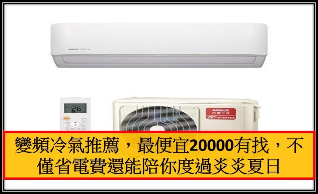 變頻冷氣推薦,最便宜20000有找,不僅省電費還能陪你度過炎炎夏日