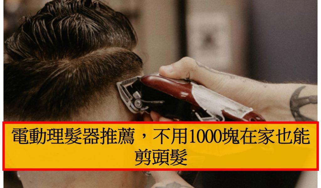 電動理髮器推薦,不用1000塊在家也能剪頭髮