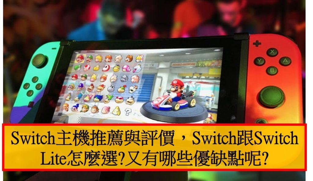 Switch主機推薦與評價,Switch跟Switch Lite怎麼選又有哪些優缺點呢