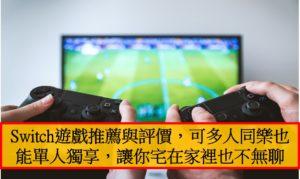 Switch遊戲推薦與評價,可多人同樂也能單人獨享,讓你宅在家裡也不無聊