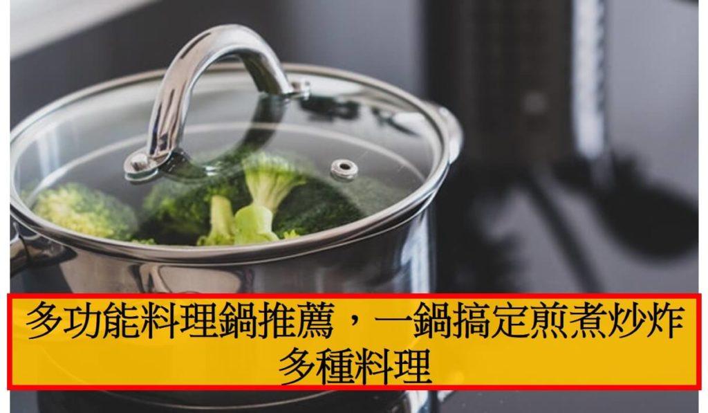 多功能料理鍋推薦,一鍋搞定煎煮炒炸多種料理