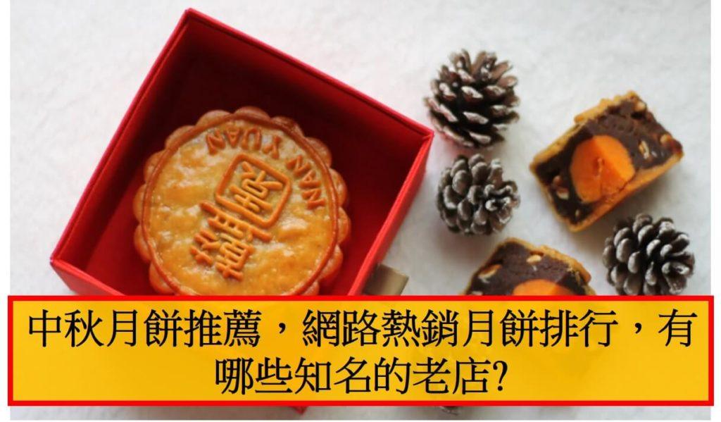 中秋月餅推薦,網路熱銷月餅排行,有哪些知名的老店