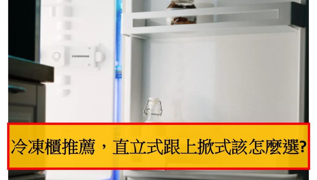 冷凍櫃推薦,直立式跟上掀式該怎麼選