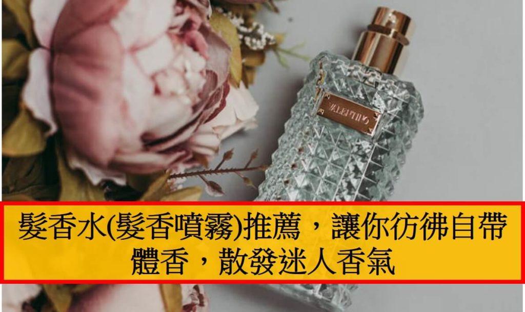 髮香水(髮香噴霧)推薦,讓你彷彿自帶體香,散發迷人香氣