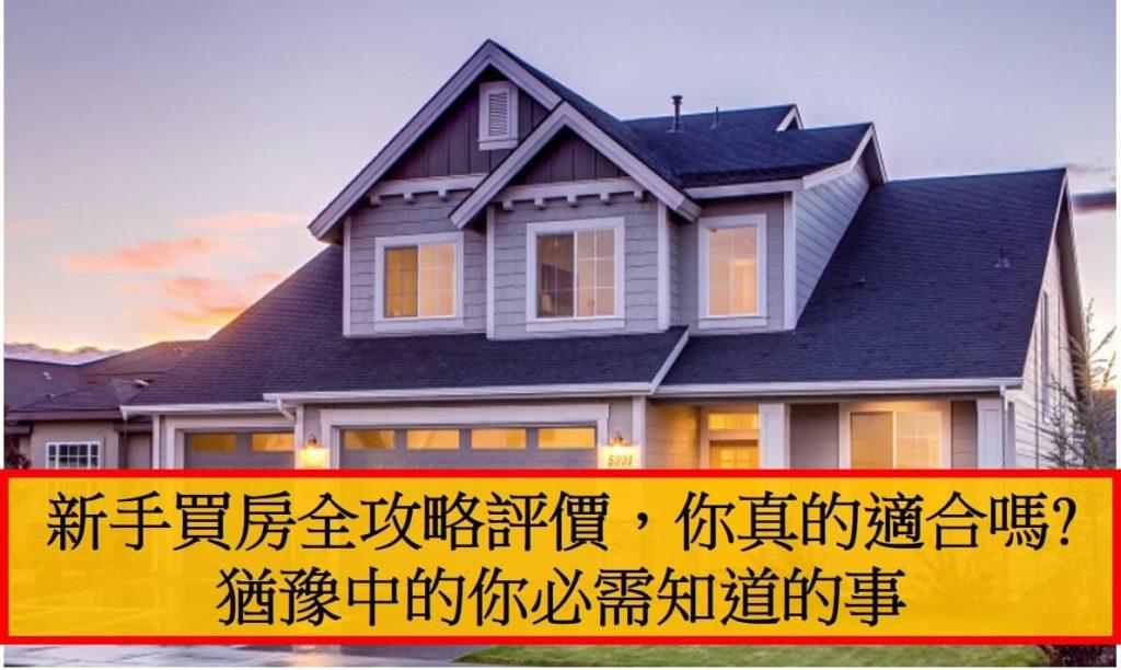 新手買房全攻略評價,你真的適合嗎猶豫中的你必需知道的事